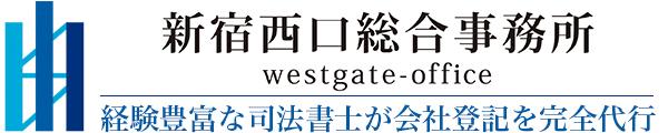 【新宿西口総合事務所】経験豊富な司法書士が会社登記を完全代行